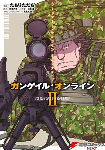 ソードアート・オンライン オルタナティブ ガンゲイル・オンライン II (電撃コミックスNEXT)