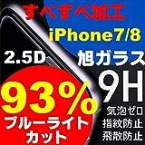 【ブルーライト93%カット】iPhone7/8 【旭ガラス使用】ガラスフィルム【0.3mm】【2.5D】 3D touch対応 液晶保護 ラウンドエッジ加工 表面硬度9H 超耐久 超薄型 飛散防止処理 保護フィルム アイホン アイフォン (【ブルーライト93%カット】【0.3mm】iPhone7/8)