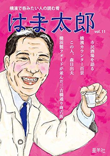 はま太郎 11号―横濱で呑みたい人の読む肴