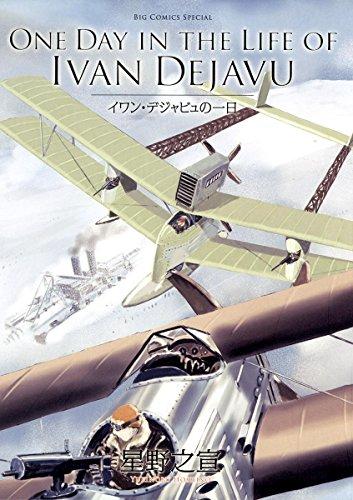 ONE DAY IN THE LIFE OF IVAN DEJAVU (ビッグコミックススペシャル)