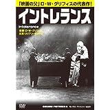 D・W・グリフィス イントレランス CCP-255 [DVD]