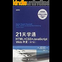 21天学通HTML+CSS+JavaScript Web开发(第7版)(异步图书)