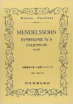No.143 メンデルスゾーン/イタリア交響曲 (交響曲第4番 イ長調 ≪イタリア≫ Op.90) (Kleine Partitur)
