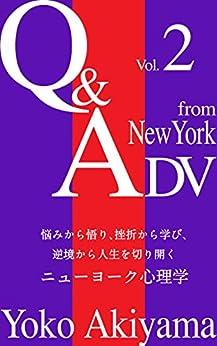 Q and ADV from New York Vol Two: Nayamikarasatori Zasetsukaramanabi Gyakkyokarajinnseiwokirihiraku NY Shinnrigaku (CUBE New York Books) (Japanese Edition) por [yoko akiyama]