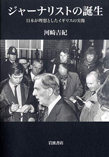 ジャーナリストの誕生――日本が理想としたイギリスの実像