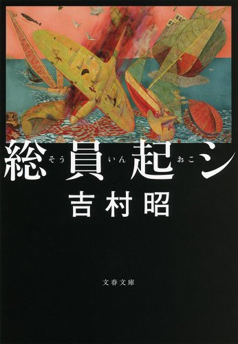 新装版 総員起シ (文春文庫)