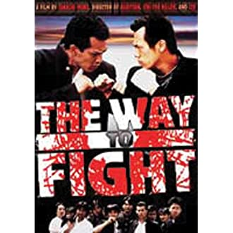 The Way To Fight (2005)
