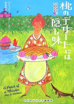 桃のデザートには隠し味 [お料理名人の事件簿1] (RHブックス・プラス)