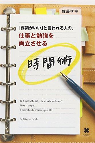 「要領がいい」と言われる人の、仕事と勉強を両立させる時間術