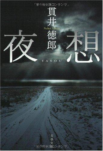 夜想 (文春文庫)
