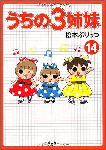 うちの3姉妹 14 | 松本 ぷりっつ |本 | 通販 | Amazon