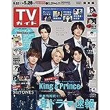 週刊TVガイド 2021年 5/28号