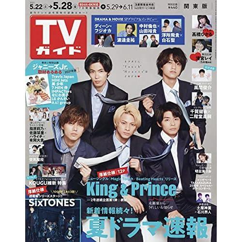 週刊TVガイド 2021年 5/28号 表紙画像