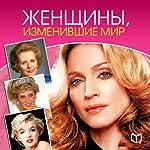 Zhenshhiny, izmenivshie mir [The Women Who Changed the World] | Yana Velikovskaya