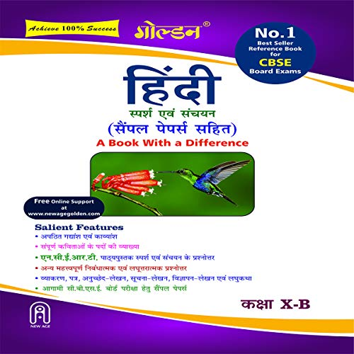 Golden Hindi: (With Sample Papers) A book with a Difference for Class- 10 B (For 2022 Final Exams) (Hindi) Paperback – 1 March 2021