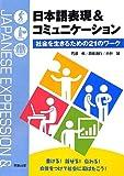 日本語表現&コミュニケーション