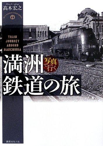 写真で行く満洲鉄道の旅