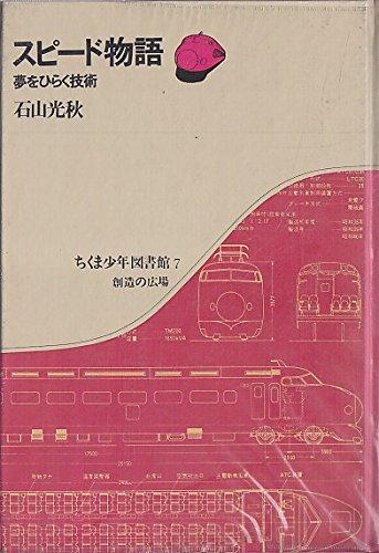 スピード物語―夢をひらく技術 (ちくま少年図書館 7)