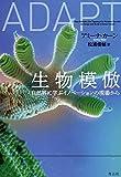 生物模倣――自然界に学ぶイノベーションの現場から