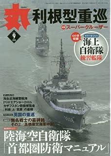 丸 2013年 08月号 [雑誌]    本 ...
