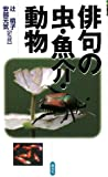 俳句の虫・魚介・動物