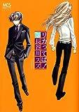 リカってば! 3 (まんがタイムコミックス)