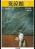 荒涼館(3) (ちくま文庫)