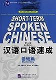 汉语口语速成:基础篇(第2版)