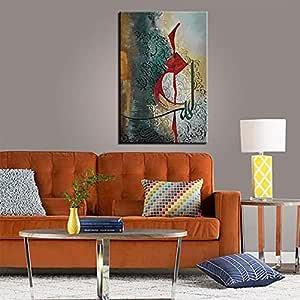 Islamic Canvas Tableau