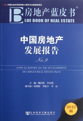 Annual Report on Chinas Balanced Urban and Rural Development 2012 (Chinese Edition)