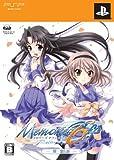 メモリーズオフ6 ~T-Wave~(限定版) - PSP