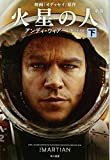 img - for The Martian (Japanese Edition) book / textbook / text book