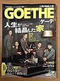 GOETHE (ゲーテ) 2014年 09月号 [雑誌]