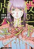 虐殺ハッピ-エンド 7 (ヤングアニマルコミックス)