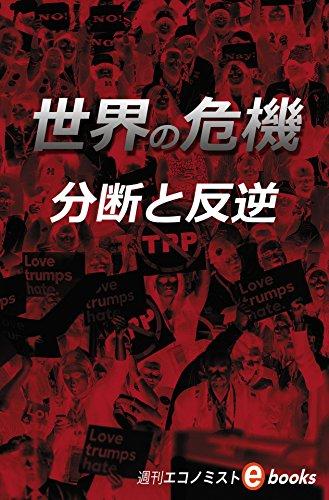 世界の危機 分裂と反逆 週刊エコノミストebooks (Japanese Edition)