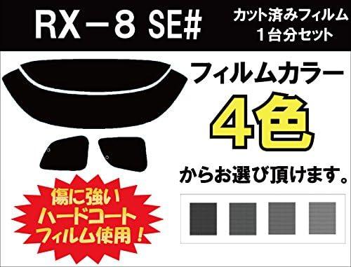 MAZDA マツダ RX-8 車種別 カット済み カーフィルム SE3P / ウルトラブラック