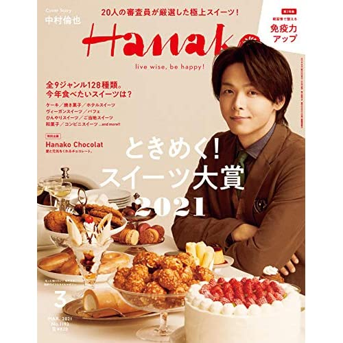 Hanako 2021年 3月号 表紙画像