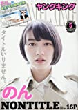 YOUNG KING(ヤングキング) 2017年 3/6 号 [雑誌]