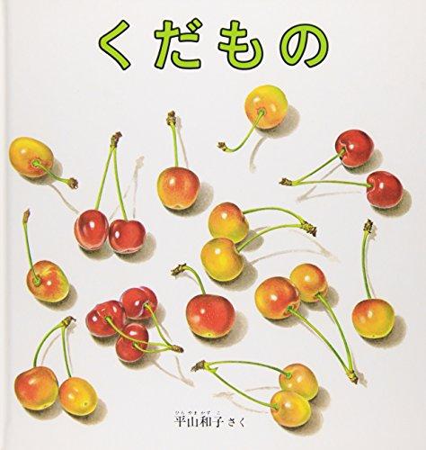 くだもの (幼児絵本シリーズ)