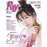 Ray 2020年3月号