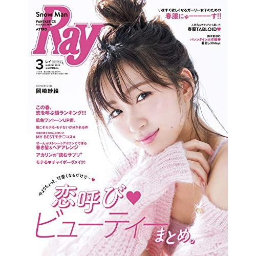 Ray 2020年3月号 表紙画像