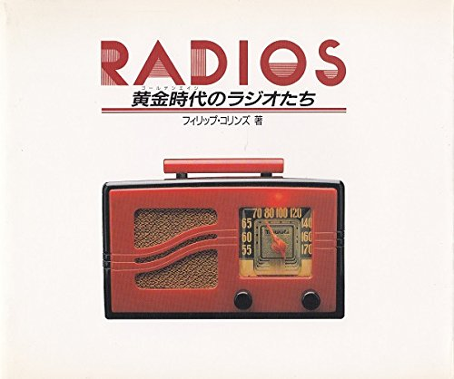 RADIOS―黄金時代(ゴールデンエイ...