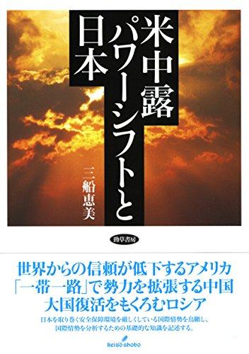 米中露パワーシフトと日本