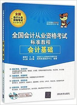 Book 会计基础(附光盘全国会计从业资格考试标准教程)