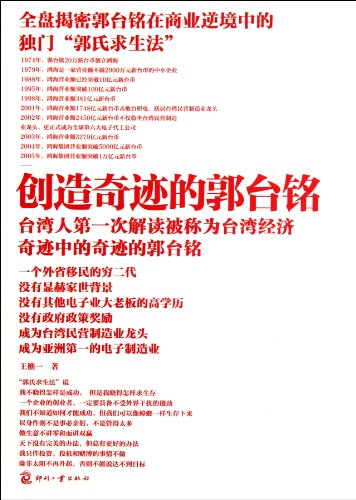 Guo Taiming Creates Miracles (Chinese Edition)