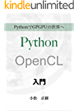 Python OpenCL入門: PythonでGPGPUの世界へ