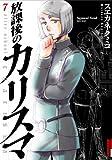 Charisma 7 after-school (IKKI COMIX) (2012) ISBN: 4091885721 [Japanese Import]