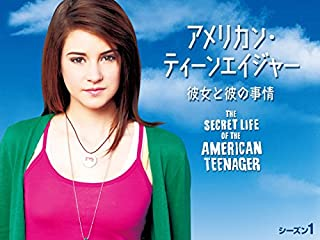 アメリカン・ティーンエイジャー シーズン1 彼女と彼の事情
