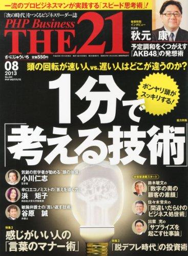 THE 21 (ざ・にじゅういち) 2013年 08月号 [雑誌]