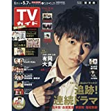 週刊TVガイド 2021年 5/7号